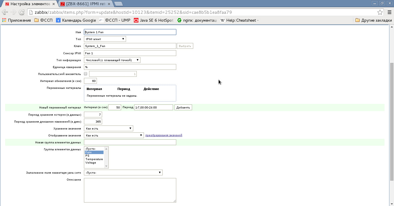 ZBX-8661] IPMI return 1 instead real value - ZABBIX SUPPORT