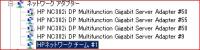 multibyte NIC name.jpg