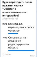 update-stay-poll-rus.jpg