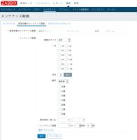 Screenshot_2019-11-28 メンテナンス期間の設定.png